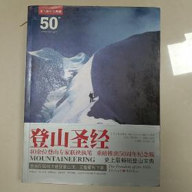 登山圣经(第八版)