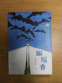 蝙蝠香(国际安徒生奖 曹文轩新小说)