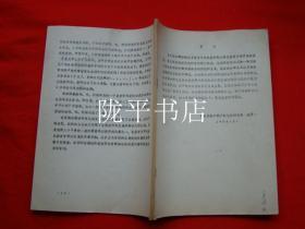 中国突厥语概论(油印本)