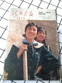 人民画报(1976.1)【学大寨-中国农业发展的道路巜万水千山》-反映长征的话剧】8开