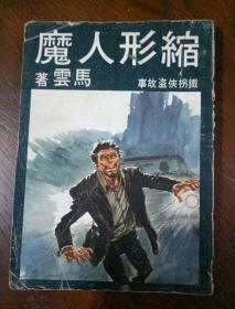 铁拐侠盗故事 《缩形人魔》马云 71年初版