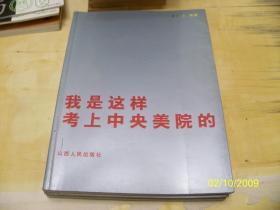 我是这样考上中央美院的【中国第一部美术高考口述实录】