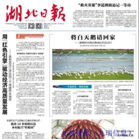 湖北武汉报纸出售湖北日报、收藏日期报纸出售供应
