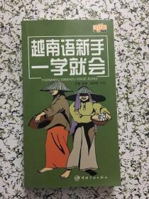 越南语新手一学就会-(随书赠MP3光盘)