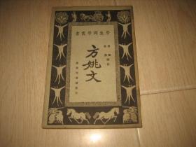 学生国学丛书《方姚文》民国17年初版