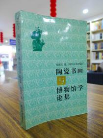 陶瓷书画与博物馆学论集—陈德富/著 签赠本 1998年一版一印1000册