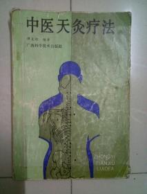 中医天灸疗法
