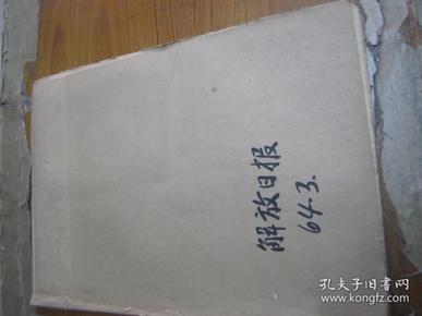 (生日报)解放日报1964年3月(1----31日)
