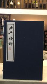 北平笺谱(16开线装 全一函六册)