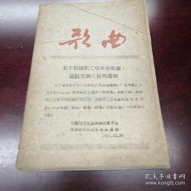 《歌曲》郑州铁路局 1961年 Dnntg2
