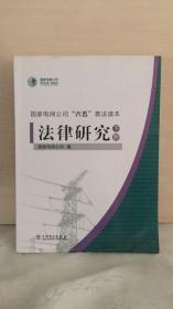 國家電網公司'六五'普法讀本  法律研究【下冊】