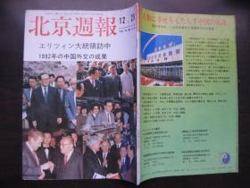 北京周报(日文版)1992年第12—21期、23、25—29、31—33、52期    共20册