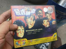 VCD 飞虎神鹰