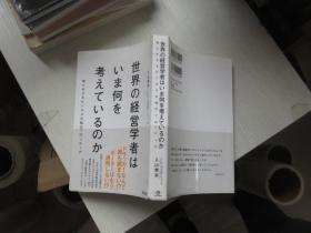 日文原版  世界の経営学者はいま何を考えているのか 书脊少有破损
