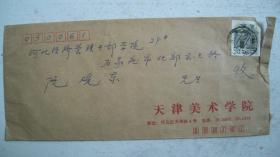"""1990年""""天津美院教授、著名画家-白庚延""""信稿2页(原寄封装、保真)"""