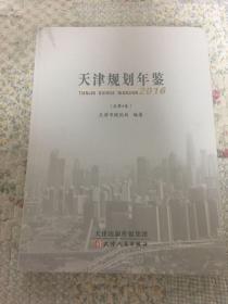 天津规划年鉴2016(总第8卷)