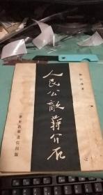 人民公敌蒋介石【1948年12月】 有水迹