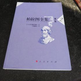 柏拉图全集2(增订版)