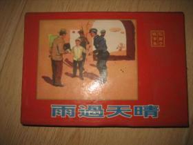 连环画:雨过天晴、无名英雄的后代、从小跟着共产党. (全3册) 带盒