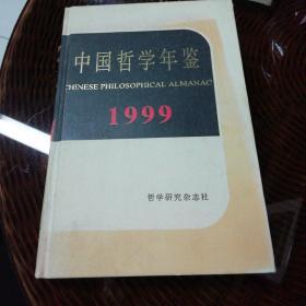 中国哲学年鉴(1999年)