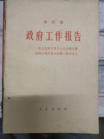 《华国锋 政府工作报告——一九七九年六月十八日在第五届全国人民代表大会第二次会议上》