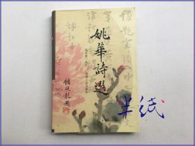 姚华诗选 2000年初版仅印1000册