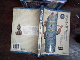 淘宝实例壹-鉴宝.大众收藏9