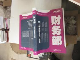 【正版】财务部 12大维度细化部门管理