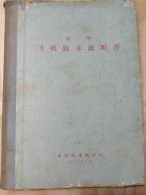 安二型飞机技术说明书,1957年出版印刷