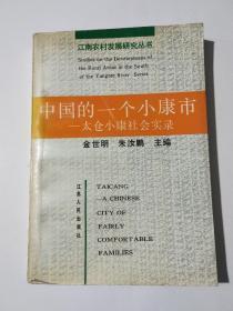 中国的一个小康市——太仓小康社会实录