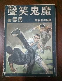 铁拐侠盗故事 《魔鬼笑声》马云 73年初版
