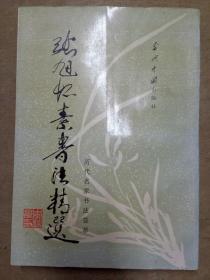 张旭怀素书法精选