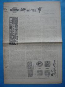 《神州故事》报,1988年第一、二期合刊,恭祝读者新年进步。龙年话龙。百里奚认妻