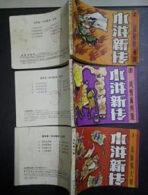 连环画:水浒新传  《双枪将殉国》《风雪冀州道》《朱仙镇大捷》共三册合售
