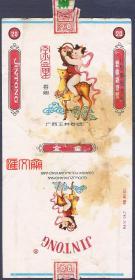 广西玉林卷烟厂【金童】香烟,金童手托寿桃骑鹿(禄)而来图案,焦油中,带封口纸拆包烟标