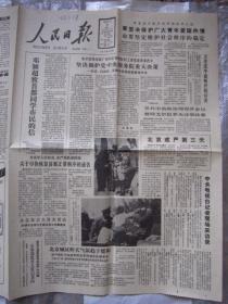 【原报纸】人民日报 1989年5月23日  1张(1—4版面)