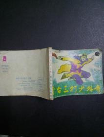 连环画:金台三打少林寺(下)