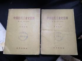 中国近代工业史资料 第一辑上册+第二辑上册