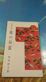 写真で见ゐ能の扮装 日文版  多图 (日本歌姬?)