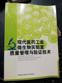 现代医药工业微生物实验室质量管理与验证技术