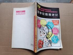 少年百科丛书:数学花园漫游记:23