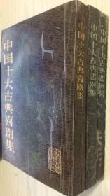 中国十大古典喜剧集(全一册)+悲剧集(上下全二册)王季思主编 上海文艺 平装简体竖排