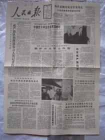 【原报纸】人民日报 1989年5月24日  1张(1—4版面)