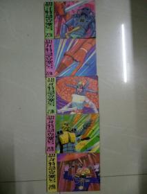连环画:恐龙特级克塞号(21、22、23、24、25共5本合售)