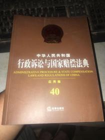 中华人民共和国行政诉讼与国家赔偿法典 (应用版)