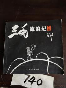三毛流浪记:全集
