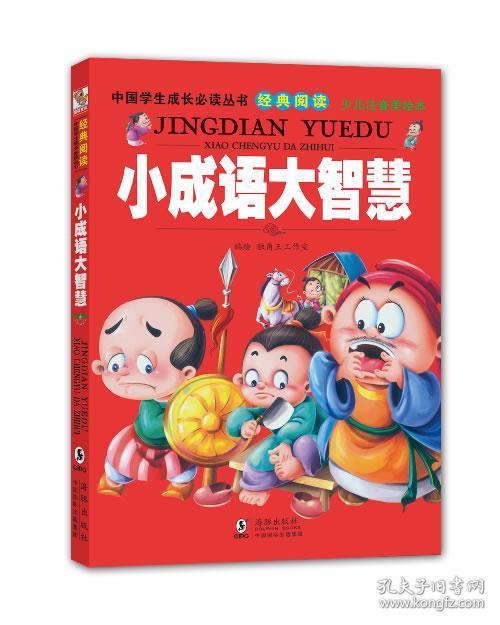 中国学生成长*读丛书小成语大智慧 小学生课外
