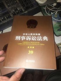 中华人民共和国刑事诉讼法典(应用版)
