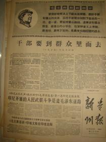 《新贵州报》【《印尼人民之声》热烈欢呼《毛泽东选集》第一卷印尼文版出版;印度人民无限热爱毛主席和毛泽东思想,《毛主席语录》印地文版在印度出版;昔阳县革委会采取措施改善上下级关系和干群关系】