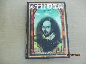 莎士比亚全集  (第六集)